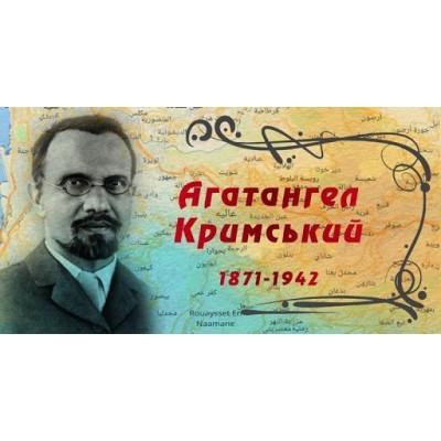Агатангел Кримський: історичний портрет